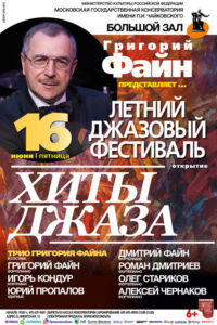 16 июня 2017 года в 19.00 выступление в Большом зале Московской консерватории