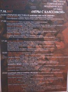 """7 октября 2017 года в Санкт-Петербурге на фестивале """"Игры с классикой"""" прозвучит фрагмент из оперы А. Чернакова"""