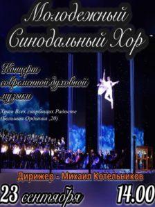 """Хор """"Приидите, вернии"""" А. Чернакова впервые прозвучит на концерте современной духовной музыки в Москве"""